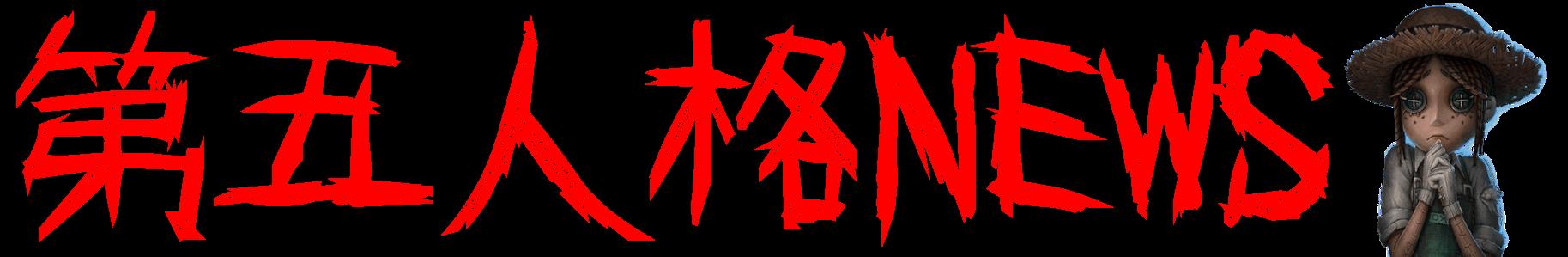 第五人格NEWS【最新情報・攻略】