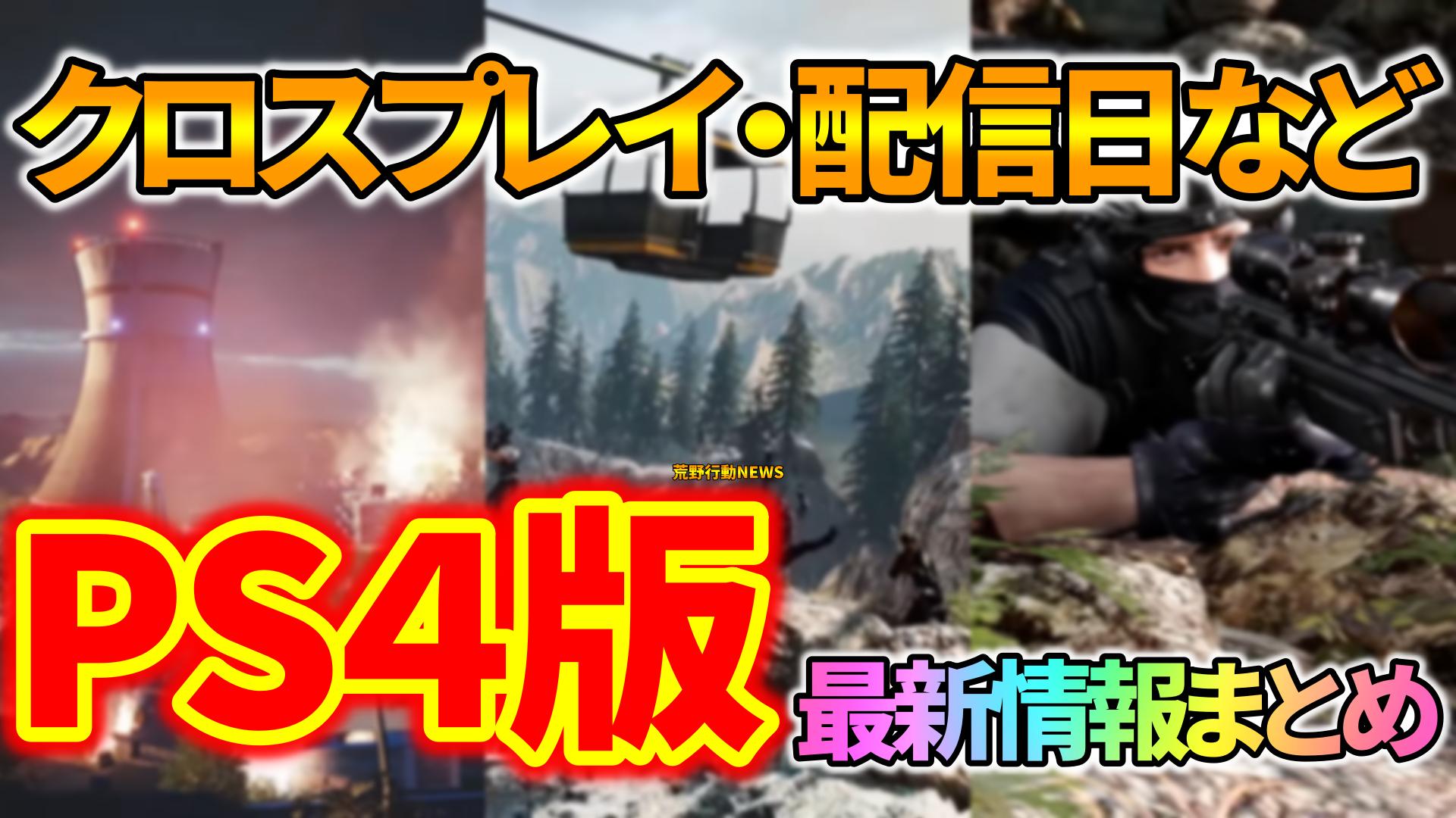 荒野 行動 switch 発売 日