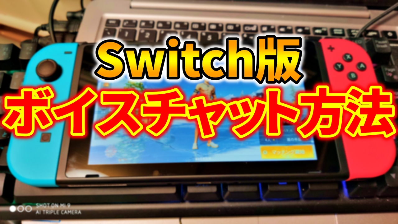 switch 荒野 行動 マイク